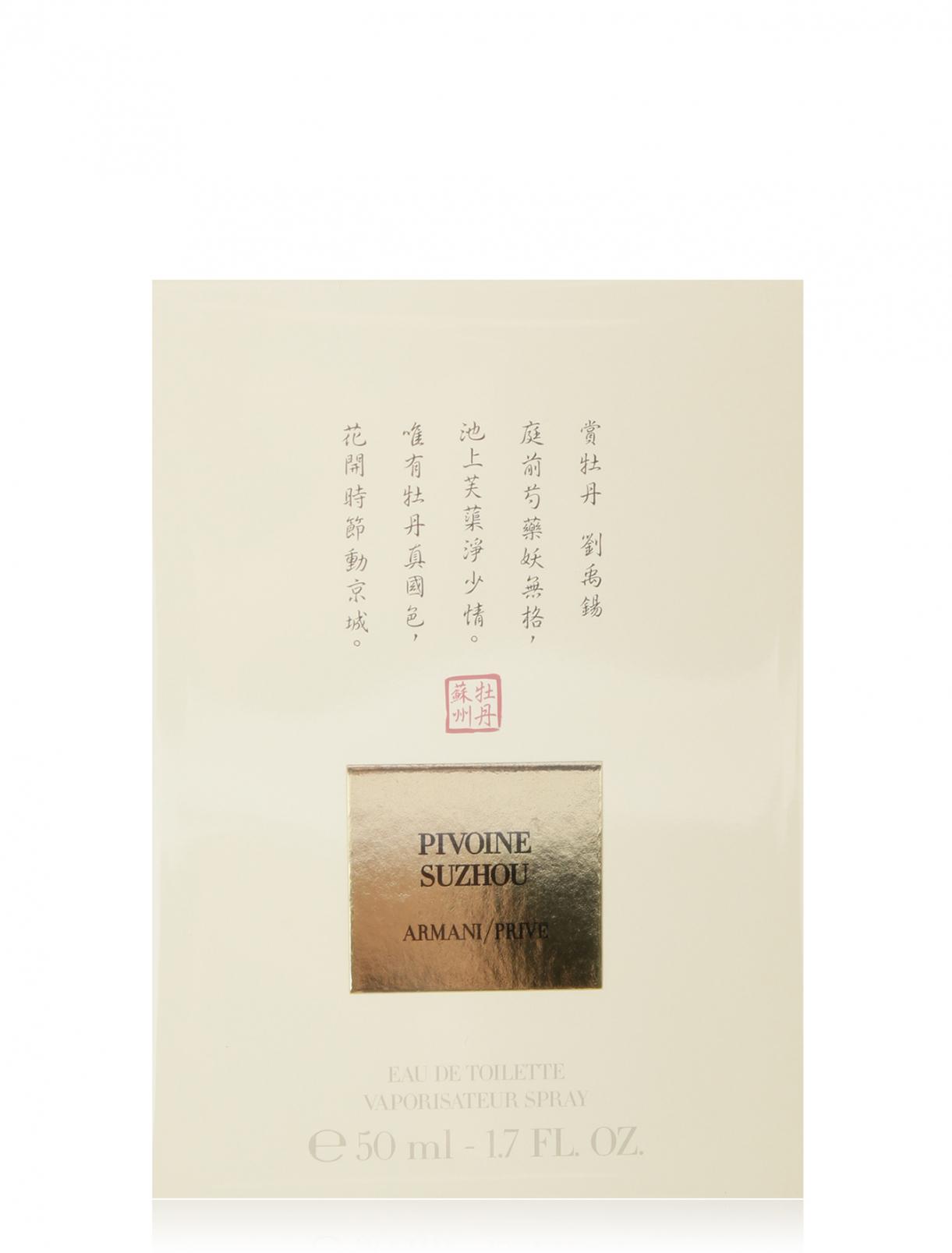 Туалетная вода 50 мл Pivoine Suzhou Giorgio Armani  –  Общий вид