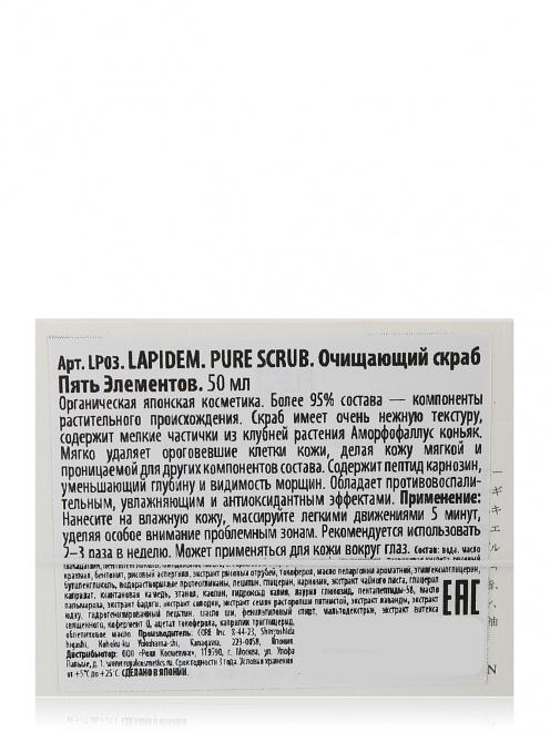 PURE SCRUB. Очищающий скраб Пять Элементов 50 г Face Care Relent Cosmetics - Общий вид